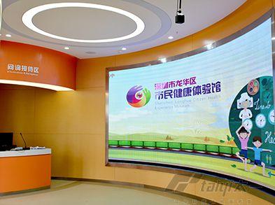深圳龙华市民健康体验馆