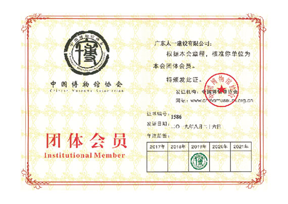 中国博物馆协会团体会员